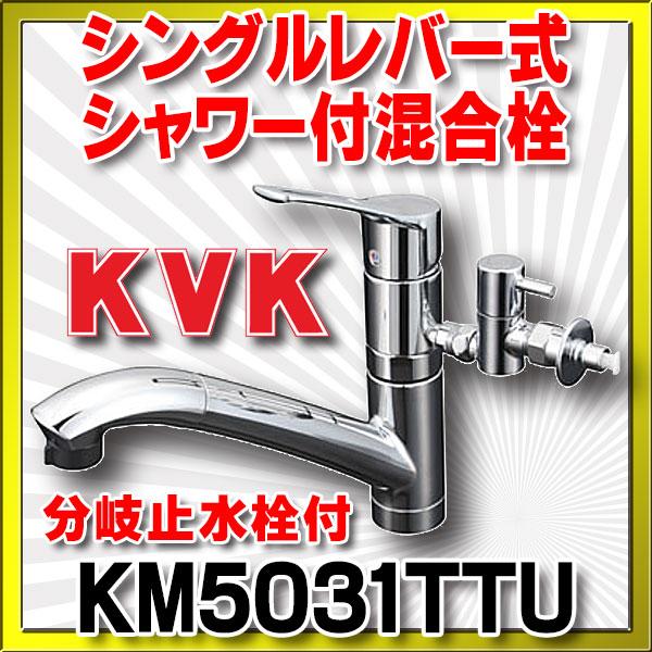 【最安値挑戦中!最大34倍】混合栓 KVK KM5031TTU 流し台用シングルレバー式シャワー付混合栓