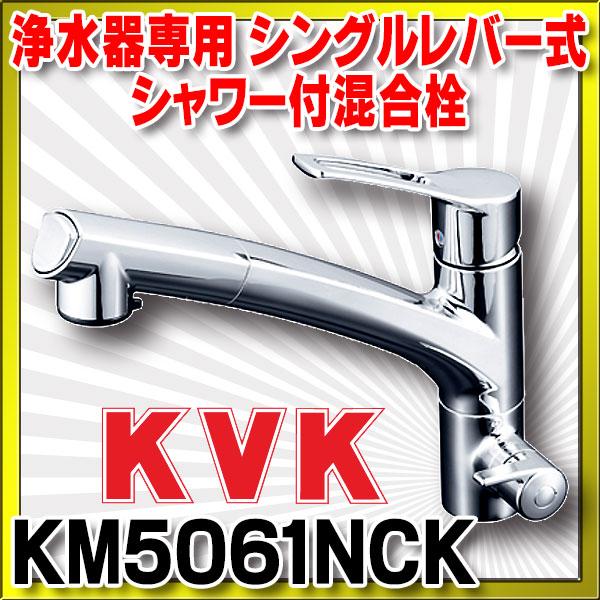 【最安値挑戦中!最大24倍】シングルレバー式混合栓 KVK KM5061NCK キッチン 浄水器専用シングルレバー式シャワー付混合栓