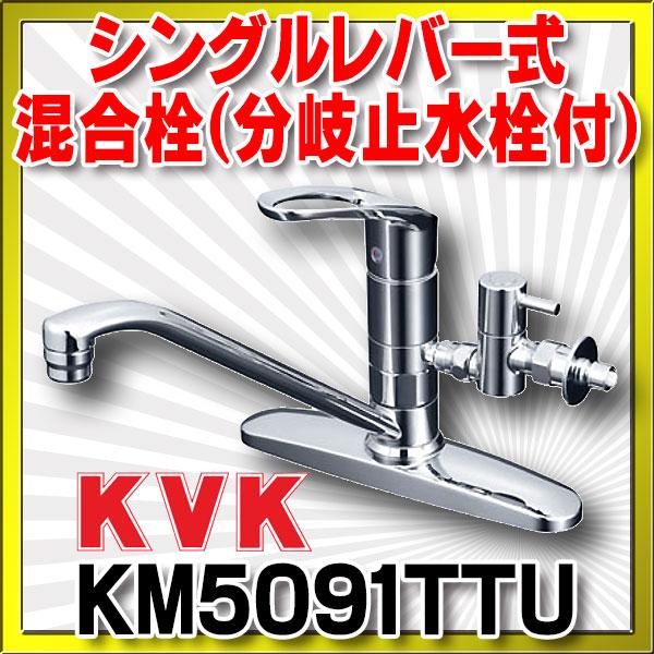 【最安値挑戦中!最大34倍】混合栓 KVK KM5091TTU 流し台用シングルレバー式混合栓