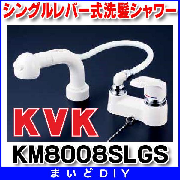 【最安値挑戦中!最大24倍】KVK KM8008SLGS 洗面化粧室 シングルレバー式洗髪シャワーゴム栓付