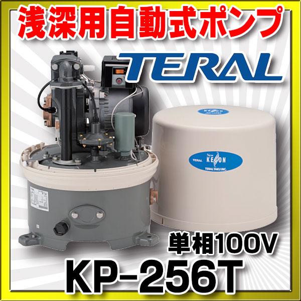 【最安値挑戦中!最大24倍】テラル KP-256T 浅深用自動式ポンプ 単相100V 60Hz [♪◇]