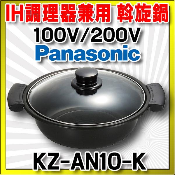 【最安値挑戦中!最大23倍】IHクッキングヒーター 関連部材 パナソニック KZ-AN10-K 鍋 IH対応 100V/200V兼用 [■]