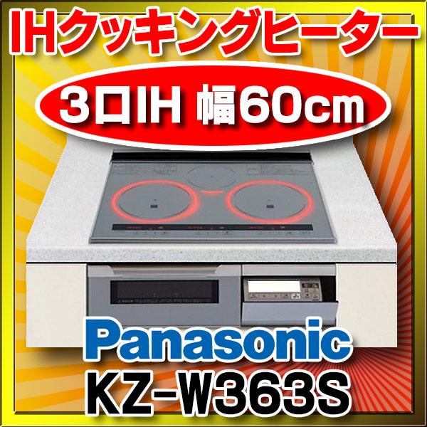 【最安値挑戦中!最大23倍】【在庫あり】KZ-W363S IHクッキングヒーター パナソニック Wシリーズ 3口IH 幅60cm シルバー[☆2]