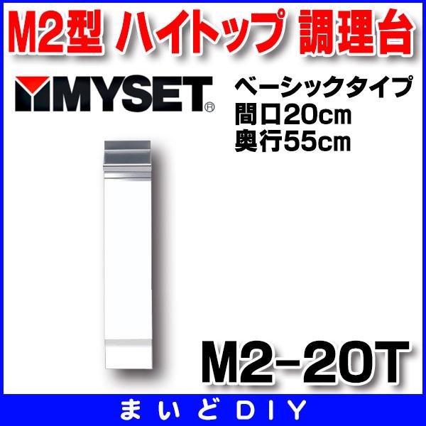 【最安値挑戦中!最大23倍】マイセット M2-20T ベーシックタイプ M2型 ハイトップ 調理台 間口20cm 奥行55cm [♪▲]