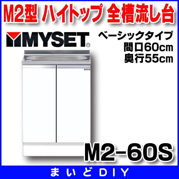 【最安値挑戦中!最大33倍】マイセット M2-60S ベーシックタイプ M2型 壁出し流し台 ハイトップ 全槽流し台 間口60cm 奥行55cm [♪▲]