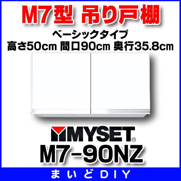 【最安値挑戦中!最大23倍】マイセット M7-90NZ ベーシックタイプ M7型 吊り戸棚 標準仕様 高さ50cm 間口90cm 奥行35.8cm [♪▲]