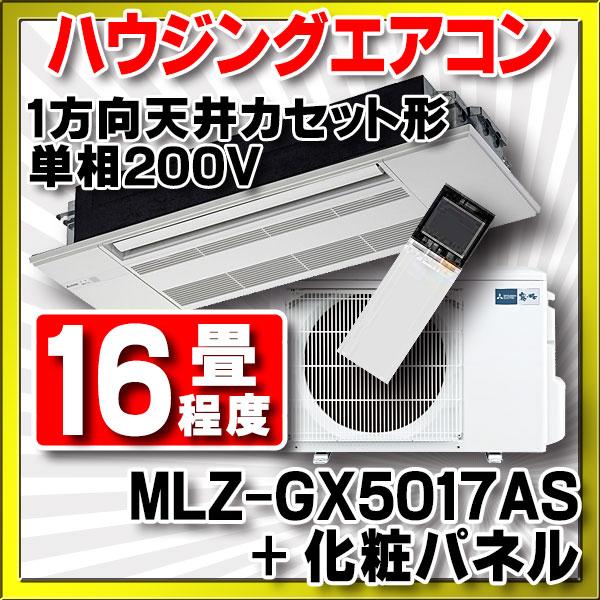 【最安値挑戦中!最大23倍】ハウジングエアコン 三菱 【MLZ-GX5017AS + 化粧パネル】 1方向天井カセット形 16畳程度 単相200V [♪Å]