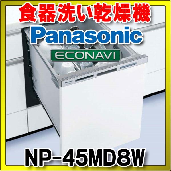 【在庫あり】食器洗い乾燥機 パナソニック NP-45MD8W 幅45cm ディープタイプ (ドア面材別売)[☆2]