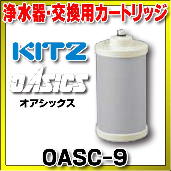 【最安値挑戦中!最大34倍】キッツ 浄水器・交換用カートリッジ・オアシックス OASC-9 (OSSC-1の後継品)[■]