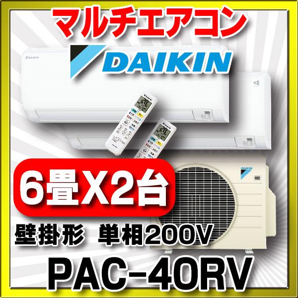 【最安値挑戦中!最大23倍】マルチエアコン ダイキン PAC-40RV マルチパック 壁掛形 6~9畳X2台の組合せ 単相200V [♪▲]