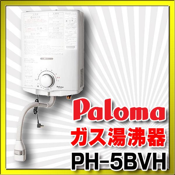 【最安値挑戦中!最大34倍】ガス湯沸器 パロマ PH-5BVH 元止式