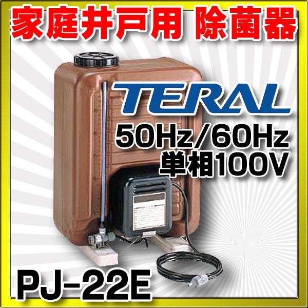【最安値挑戦中!最大24倍】除菌器 テラル PJ-22E 50Hz/60Hz 家庭井戸用 単相100V