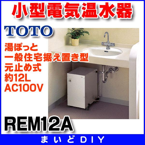 【最安値挑戦中!最大23倍】 REM12A 電気温水器 TOTO 湯ぽっと(小型電気温水器) 一般住宅据え置き型 元止め式 約12L AC100V[∀■]