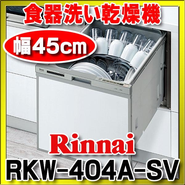 【最安値挑戦中!最大23倍】リンナイ RKW-404A-SV ビルトイン食器洗い乾燥機 スライドオープンタイプ スリムラインフェイス シルバー [▲]