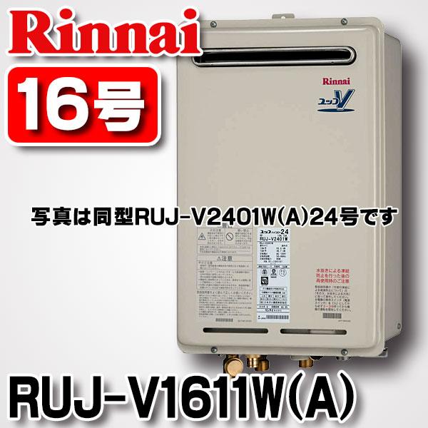 【最安値挑戦中!最大24倍】ガス給湯器 リンナイ RUJ-V1611W(A) 高温水供給式タイプ ユッコハイフロー 16号 屋外壁掛 PS設置型 15A [∀■]