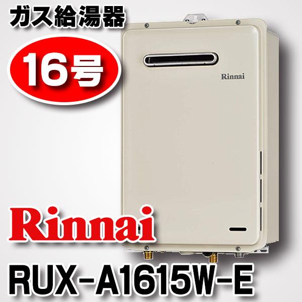 【最安値挑戦中!最大24倍】ガス給湯器 リンナイ RUX-A1615W-E 給湯専用 ユッコ 16号 屋外壁掛 PS設置型 15A [◎]