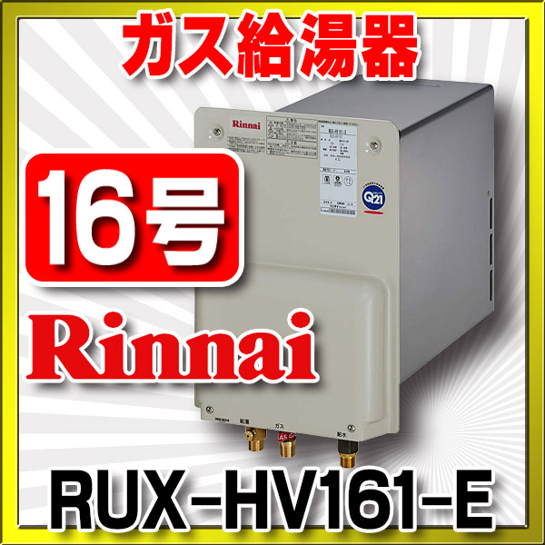 【最安値挑戦中!最大24倍】ガス給湯器 リンナイ RUX-HV161-E 壁貫通タイプ ユッコホールインワン 16号 壁貫通型 15A [〒∀■]