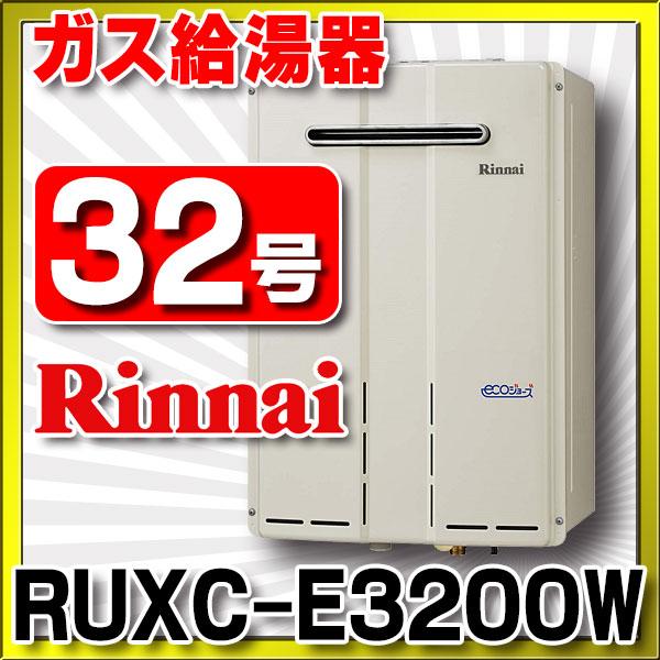 【最安値挑戦中!最大23倍】ガス給湯器 リンナイ RUXC-E3200W 業務用タイプ エコジョーズ 32号 給湯専用 屋外壁掛型 20A [■]
