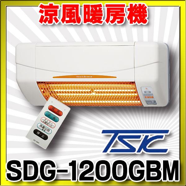 【最安値挑戦中!最大23倍】高須産業 涼風暖房機 SDG-1200GBM 浴室用モデル 防水仕様 100V 電源コード(棒端子接続)タイプ [■]