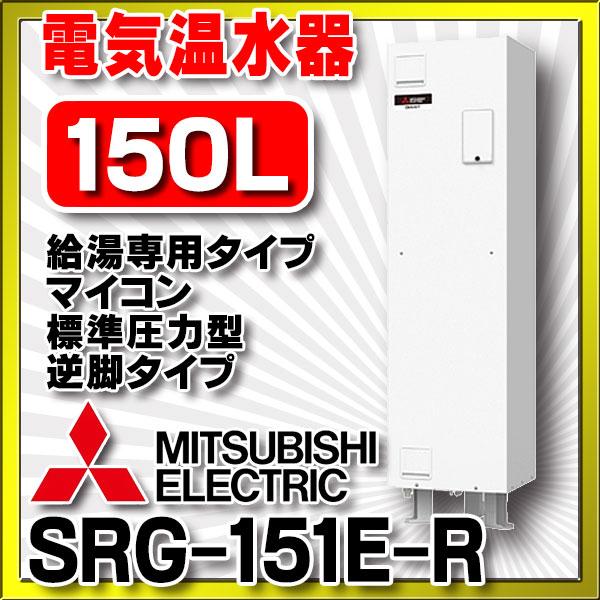 【最安値挑戦中!最大24倍】電気温水器 三菱 SRG-151E-R 給湯専用タイプ マイコン 標準圧力型 逆脚タイプ 150L 角型 [♪●]
