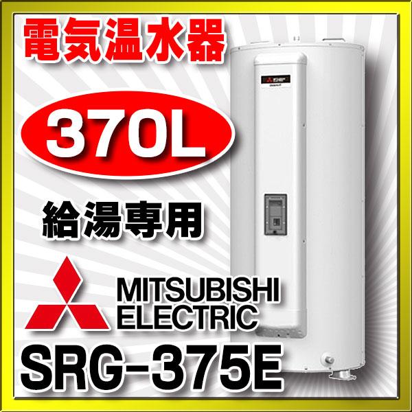 【最安値挑戦中!最大23倍】電気温水器 三菱 SRG-375E 給湯専用タイプ マイコン 標準圧力型 370L 丸型 [♪●]