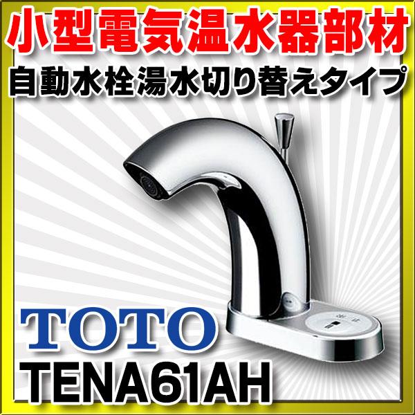 【最安値挑戦中!最大23倍】小型電気温水器部材 TOTO TENA61AH スパウト 自動水栓湯水切り替えタイプ ワンプッシュ 水栓金具 別売品 [■]