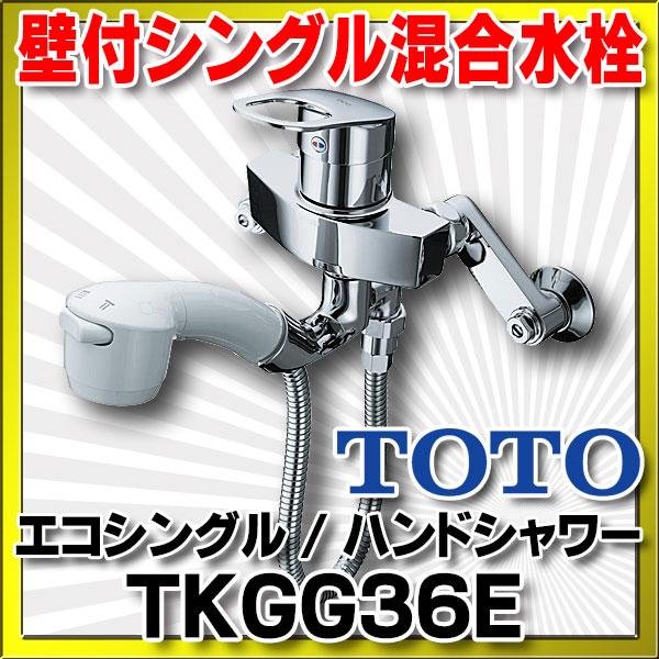 【最安値挑戦中!最大24倍】【在庫あり】キッチン水栓 TOTO TKGG36E シングルレバー混合栓 壁付きタイプ ハンドシャワータイプ [☆]