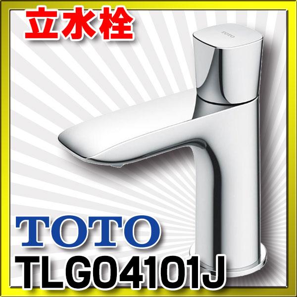 【最安値挑戦中!最大23倍】TOTO TLG04101J 単水栓 立水栓 ハンドル回転角度:90°一般地・寒冷地共用 [■]
