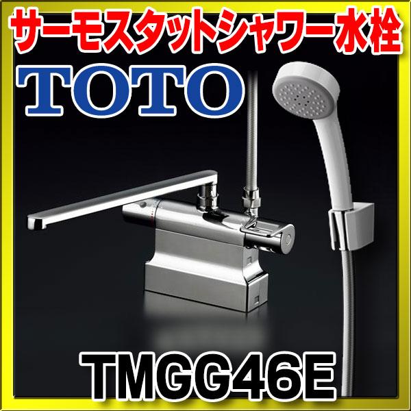 【最安値挑戦中!最大24倍】【在庫あり】浴室用水栓 TOTO TMGG46E GGシリーズ サーモスタットシャワー エアイン(TMHG46C TMHG46C1 TMG46C1X後継品) [☆]