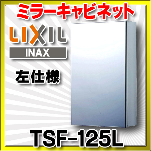 【最安値挑戦中!最大24倍】ミラーキャビネット INAX TSF-125L 左仕様 [★]