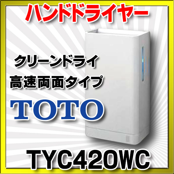 【最安値挑戦中!最大24倍】ハンドドライヤー TOTO TYC420WC クリーンドライ 高速両面タイプ ヒーターなし 100V ホワイト [■]