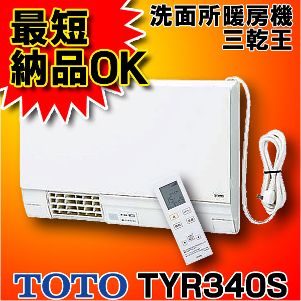 【最安値挑戦中!最大24倍】洗面所暖房機 TOTO TYR340S 三乾王 AC100V 電源プラグ式 予約運転機能付き ワイヤレスリモコン(無線・赤外線式) [☆2]