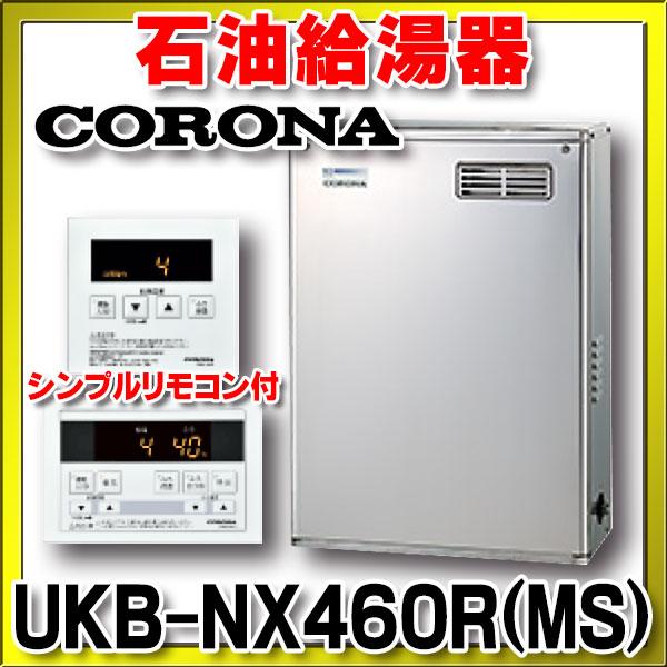 【最安値挑戦中!最大23倍】石油給湯器 コロナ UKB-NX460R(MS) 屋外設置型 前面排気 シンプルリモコン付 [♪∀■]