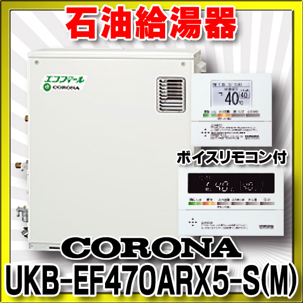 【最安値挑戦中!最大24倍】石油給湯器 コロナ UKB-EF470ARX5-S(M) 屋外設置型 前面排気 ボイスリモコン付[♪■]