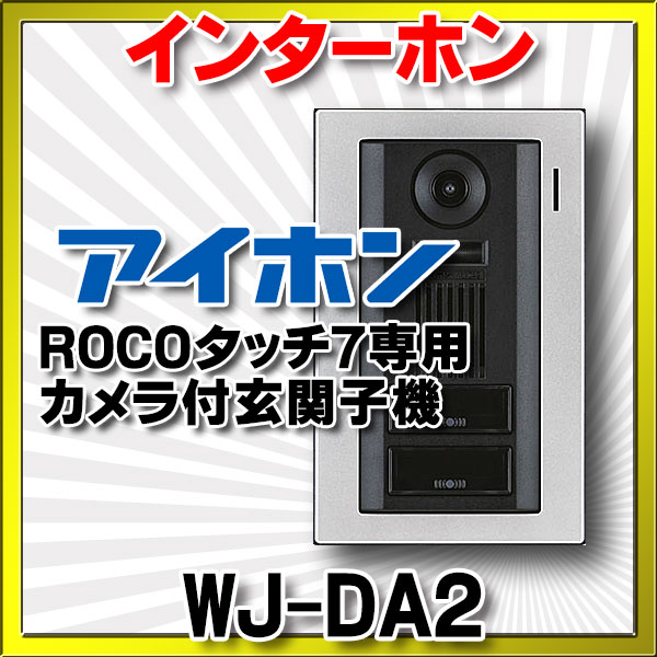 【最安値挑戦中!最大23倍】インターホン アイホン WJ-DA2 カメラ付玄関子機 独立二世帯システム専用 ROCOタッチ7専用 [∽]