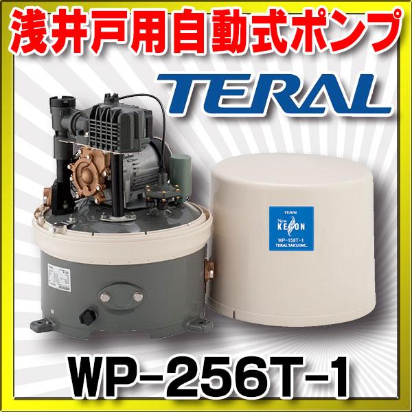 【最安値挑戦中!最大23倍】テラル WP-256T-1 (旧三菱) 浅井戸用自動式ポンプ 単相100V 60Hz