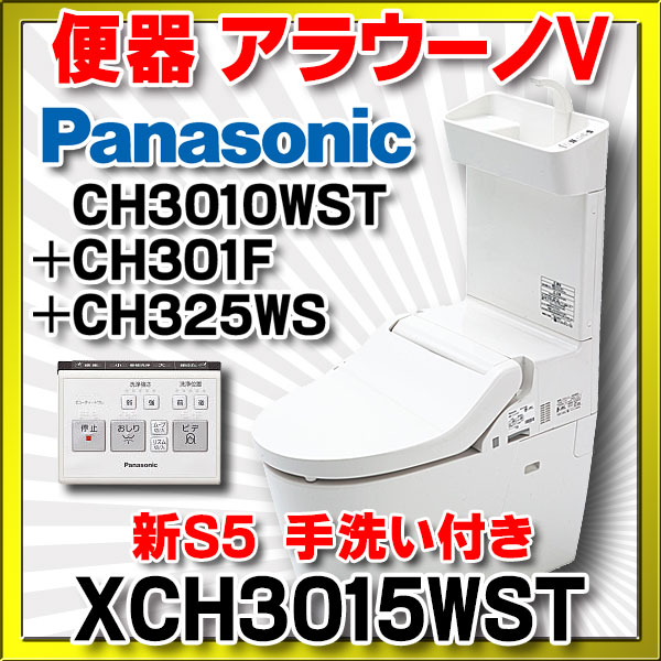 【最安値挑戦中!最大24倍】XCH3015WST パナソニック アラウーノV (CH3010WST+CH301F+CH325WS) V専用トワレ新S5 手洗い付き [△]