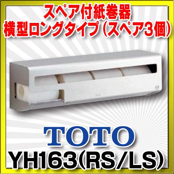 【最安値挑戦中!最大23倍】トイレ関連 TOTO YH163(RS/LS) スペア付紙巻器 横型ロングタイプ (スペア3個) [■]