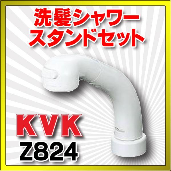 【最安値挑戦中!最大23倍】水栓部品 KVK Z824 洗髪シャワースタンドセット