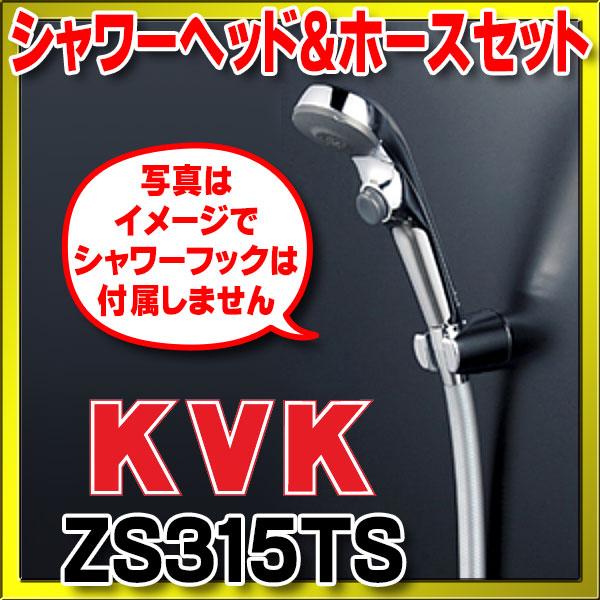 【最安値挑戦中!最大23倍】水栓部品 KVK ZS315TS シャワーセット