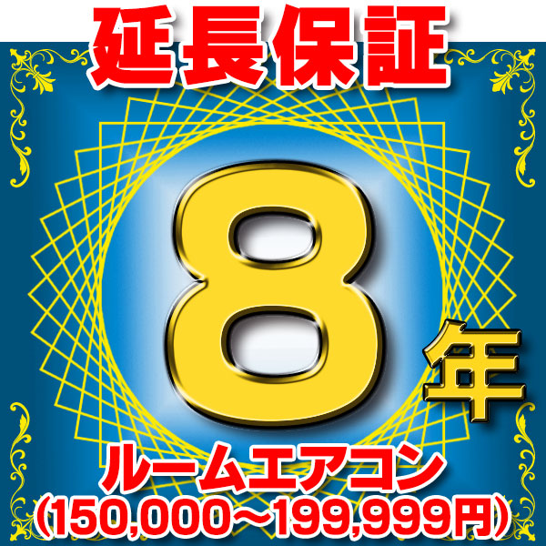 【最安値挑戦中!最大24倍】ルームエアコン 延長保証 8年 (商品販売価格150,000~199,999円) 対象商品と同時にご購入のお客様のみの販売となります