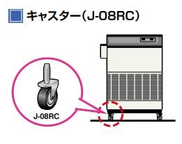 【最安値挑戦中!最大34倍】産業用除湿機 別売品 三菱 J-08RC キャスター [♪$]