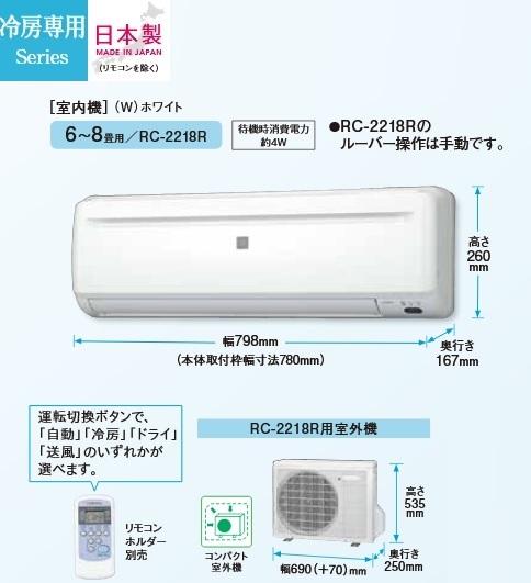 【最安値挑戦中!最大34倍】ルームエアコン コロナ RC-2218R(W) 冷房専用 単相100V 6畳用 [■]