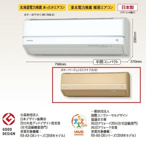 【最安値挑戦中!最大23倍】ルームエアコン ダイキン S63VTRXP-C 壁掛形 RXシリーズ 単相200V 20A 冷暖房時20畳程度 べージュ [♪■]