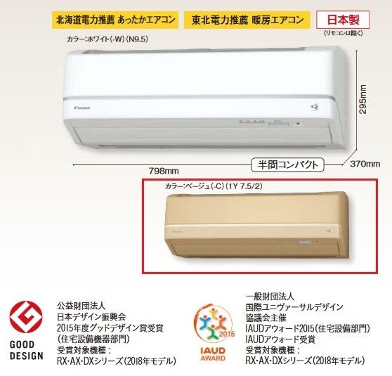 【最安値挑戦中!最大23倍】ルームエアコン ダイキン S63VTRXV-C 壁掛形 RXシリーズ 単相200V 20A 冷暖房時20畳程度 べージュ [♪■]