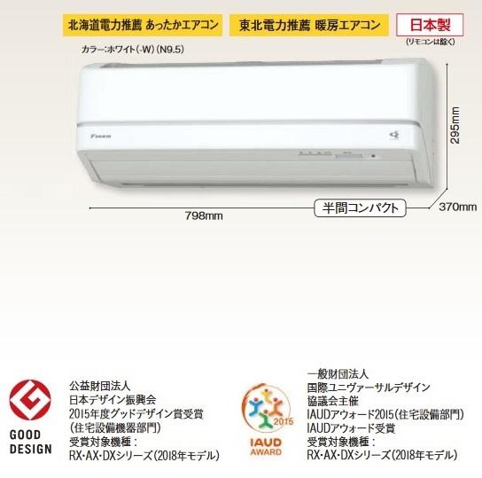 【最安値挑戦中!最大23倍】ルームエアコン ダイキン S71VTRXP-W 壁掛形 RXシリーズ 単相200V 20A 冷暖房時23畳程度 ホワイト [♪■]