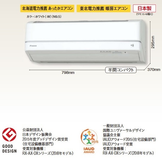 【最安値挑戦中!最大23倍】ルームエアコン ダイキン S80VTRXP-W 壁掛形 RXシリーズ 単相200V 20A 冷暖房時26畳程度 ホワイト [♪■]