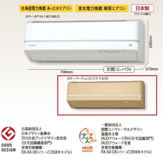【最安値挑戦中!最大23倍】ルームエアコン ダイキン S90VTRXP-C 壁掛形 RXシリーズ 単相200V 20A 冷暖房時29畳程度 べージュ [♪■]