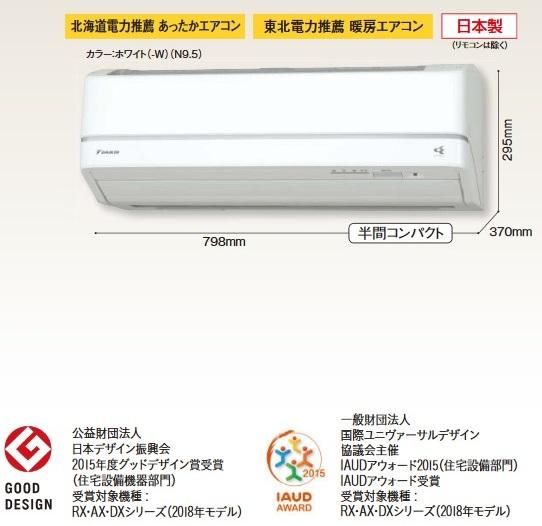【最安値挑戦中!最大23倍】ルームエアコン ダイキン S63VTAXV-W 壁掛形 AXシリーズ 単相200V 20A 冷暖房時20畳程度 ホワイト [♪■]