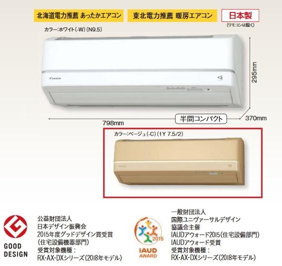 【最安値挑戦中!最大23倍】ルームエアコン ダイキン S63VTAXV-C 壁掛形 AXシリーズ 単相200V 20A 冷暖房時20畳程度 べージュ [♪■]